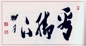 https://banmaihong.files.wordpress.com/2015/01/23fa2-thuphap.jpg